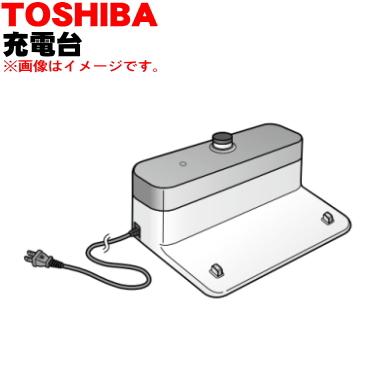 東芝ロボットクリーナー用の充電台★1個【TOSHIBA 4140A890】※電源コードもセットになっています【ラッキーシール対応】