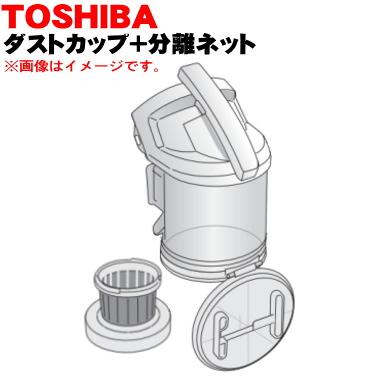東芝掃除機用のダストカップ+分離ネット★1個【TOSHIBA 4140A746】お手入れブラシは別売りです。【ラッキーシール対応】