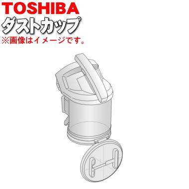 東芝掃除機用のダストカップ★1個【TOSHIBA 4140A631】分離ネット、お手入れブラシは別売りです。【ラッキーシール対応】