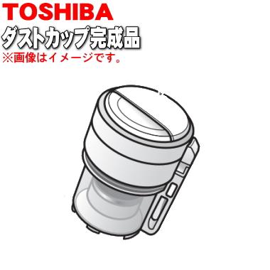 東芝掃除機用のダストカップ完成品★1個【TOSHIBA 414A1124/414A1125】※カバー・分離ネット上下・パッキン・カップすべて組み立て済みの完成品です。※お手入れブラシは別売りです。【ラッキーシール対応】