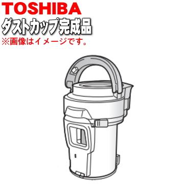 東芝掃除機用のダストカップ完成品★1個【TOSHIBA (N)4140A491/(R)4140A499】※ダストカップカバー+プリーツフィルター+ダストカップ+分離ネットの組立品です。※お手入れブラシは別売りです。【ラッキーシール対応】