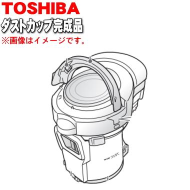 東芝掃除機用のダストカップ完成品★1個【TOSHIBA 4140A562】※ダストカップカバー+プリーツフィルター+ダストカップ+分離ネットの組立品です。お手入れブラシもセットです。【ラッキーシール対応】
