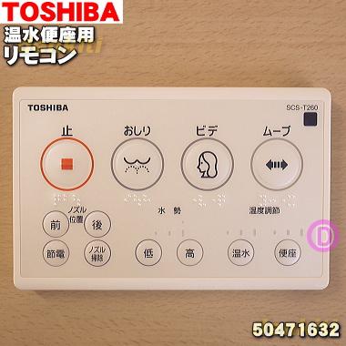 送料無料 純正が一番使いやすい 2020 新作 東芝温水便座用のリモコン 1個 TOSHIBA 50471632 日本メーカー新品 新品 純正品 60 ※リモコンホルダーは別売りです