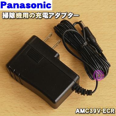 宅配便の場合送料500円 なくしちゃった? ご注文で当日配送 パナソニック掃除機用の充電アダプター 1個 Panasonic 新品 純正品 60 AMC39V-ECR トレンド