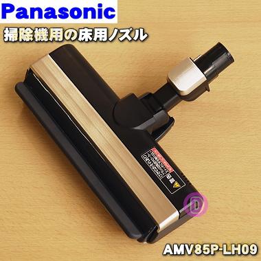 パナソニックコードレススティック掃除機用の床用ノズル(パワーノズル)★1個【Panasonic AMV85P-LH09】※シャンパンブラック(N)色用です。【ラッキーシール対応】