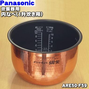 パナソニック炊飯器用の内なべ(別名:ダイヤモンド銅釜、内釜、カマ、内ナベ、内ガマ、うち釜)★1個【Panasonic ARE50-F59】※1升(1.8L)炊き用です。※ARE50-E83はこちらに統合されました。【純正品・新品】【80】