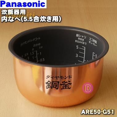 パナソニック炊飯器用の内なべ(別名:内釜、カマ、内ナベ、内ガマ、うち釜)★1個【Panasonic ARE50-G51】※5.5合(1.0L)炊き用です。【ラッキーシール対応】