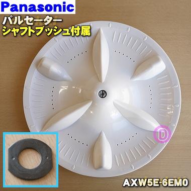パナソニック洗濯機用のパルセーター★1個【Panasonic AXW5E-6EM0】※ブッシュが付属します。パルセーター下についているナット、ワッシャはセットではありません。【ラッキーシール対応】【C】