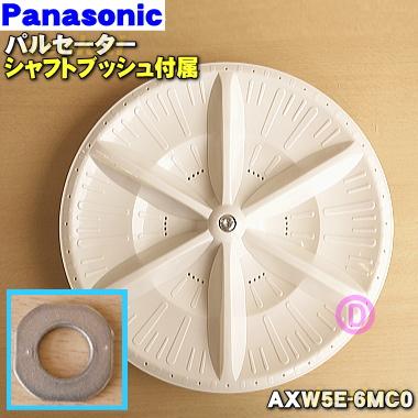 パナソニック洗濯機用のパルセータ★1個【Panasonic AXW5E-6MC0】※シャフトブッシュが付属します。【ラッキーシール対応】