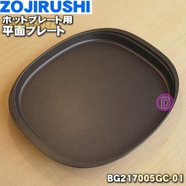 即納 送料無料 調理器は清潔が一番 在庫あり 象印ホットプレート用の平面プレート 1個 ZOUJIRUSHI 新品 本体の販売ではありません BG217005GC-01 ※プレートのみの販売です 60 純正品 国際ブランド 激安特価品