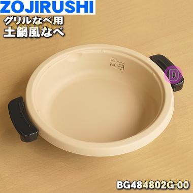 送料無料 調理器は清潔が一番 お得セット 象印グリルなべ用の土鍋風なべ 1個 ZOUJIRUSHI 新品 60 送料無料 BG484802G-00 純正品