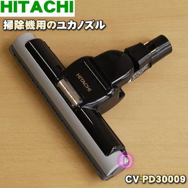 送料無料 かえ時ですよ 贈答 日立掃除機用のユカノズル 希望者のみラッピング無料 パワーヘッド 吸込み口 1個 CV-PD30009 60 HITACHI 新品 純正品 D-AP47クミ