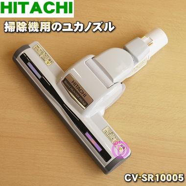日立掃除機用のユカノズル(パワーブラシ・吸込み口)★1個【HITACHI CV-SR10005/D-AP25】※CV-PP9004、CV-PP9005、CV-S95E6002(D-AP25)はこちらに統合されました。【ラッキーシール対応】
