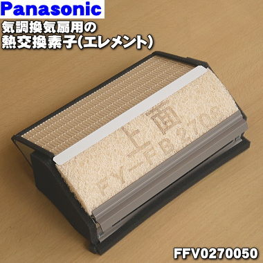 パナソニック気調換気扇用の熱交換素子(エレエント)★1個【Panasonic FFV0270050】本品にはフィルターFY-FB2708とFFV2510085はセットされています。【純正品・新品】【80】