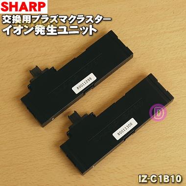 買い物 送料無料 かえどきですよ 通常便なら送料無料 シャープ天井埋込型プラズマクラスターイオン発生機用の交換ユニット 2個入り SHARP 純正品 IZ-C1B10 60 新品