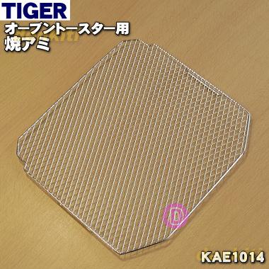 タイガー魔法瓶オーブントースター用の焼アミ★1個【TIGER KAE1014】【ラッキーシール対応】