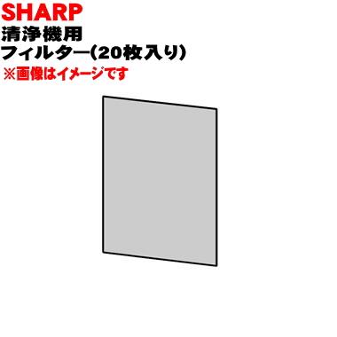 シャープ空気清浄機用の脱臭フィルターA★20枚【SHARP FZ-600RKF】※交換の目安:約6ヶ月【ラッキーシール対応】