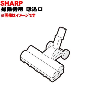 シャープ充電式掃除機用の吸込口(ノズル、床ノズル)★1個【SHARP 2179351075/同等品:2179351140】※ブルー(A)色用です。【純正品・新品】【60】