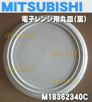 Mitsubishi microwave oven RO-BS20, RO-BS21, RO-BS22, RO-BS23, RO-BS30, RO-BS31, RO-DM4, RO-DS5, RO-ES5, RO-S20, RO-S21, RO-S22, RO-S 22V5, RO-S 23V7, RO-S30, RO-S31, RO-S32, RO-S 33 K, RO-S 37 K, 3 K RO-S, RO-S 5A, RO-S5C etc round plate ( ceramic) ★ one