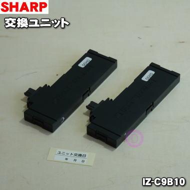 送料無料 かえどきですよ シャープ天井埋込型プラズマクラスターイオン発生機用の交換ユニット 2個入り SHARP IZ-C9B10 メーカー直売 純正品 注文後の変更キャンセル返品 新品 60