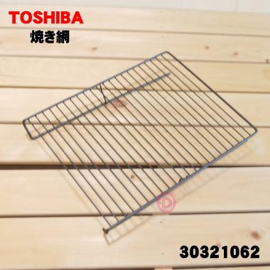 宅配便の場合送料500円 調理器は清潔が一番 東芝IH調理器用のロースターの焼き網 1枚 即納送料無料! 買い物 TOSHIBA 80 新品 30321062 純正品