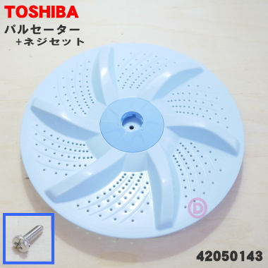 【宅配便の場合送料500円】 東芝洗濯機用のパルセーター★1個【TOSHIBA 42050143】※取付ネジが付属します。キャップは付属しません。※42050144はこちらに統合されました。【純正品・新品】【80】