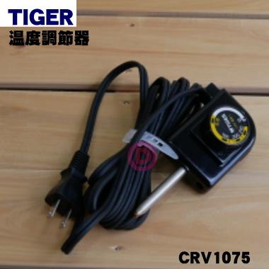 送料無料 タイガー魔法瓶ホットプレート用の温度調節器 お求めやすく価格改定 1個 TIGER CRV1075 純正品 予約販売 新品
