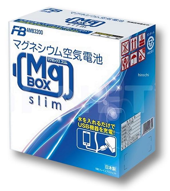 【P2倍 4/16 01:59マデ】古川電池 FB マグボックススリムMGBOX SLIM マグネシウム 空気電池避難所で!オフィスで!室内使用可 注水量:1.5リットル 携帯機器を充電