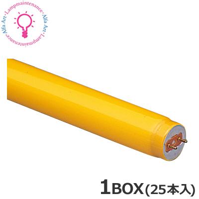 【P2倍 8/9 01:59マデ】日立 FL40S・Y-F 1ケース<25本×@982>(黄色蛍光ランプ 防飛形)口金:G13 黄色 スタータ形[FL40SYF] 【送料160サイズ】