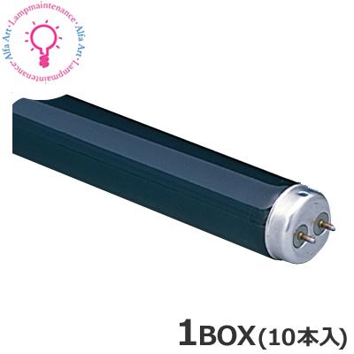 【P2倍 8/9 01:59マデ】日立 FL40S・BL-B 1ケース<10本×@2665>(ブラックライトブルーBL-B)口金:G13 スタータ形 蛍光作用の強い紫外線を放射[FL40SBLB] 【送料160サイズ】
