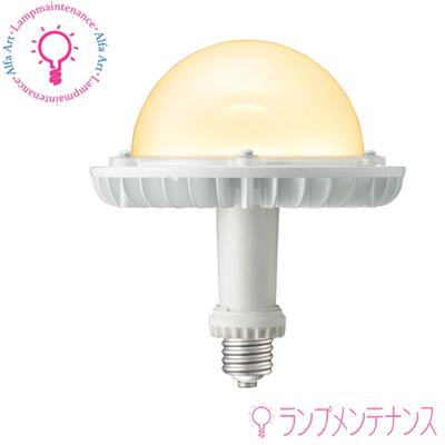 【P2倍 4/16 01:59マデ】岩崎 LDGS98L-H-E39/HB レディオック LEDアイランプ SP-W (98W 電球色 E39) 下向き点灯 電源ユニット別置形(LE098083HBZ1/2.4-A1) ※電源ユニットは別売 [LDGS98LHE39HB]【送料80サイズ】