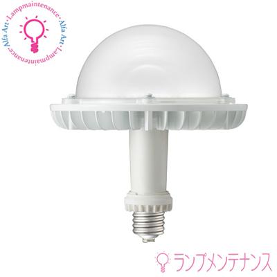 岩崎 LDGS98N-H-E39/HB レディオック LEDアイランプ SP-W (98W 昼白色 E39) 下向き点灯 電源ユニット別置形(LE098083HBZ1/2.4-A1) ※電源ユニットは別売 [LDGS98NHE39HB]【送料80サイズ】