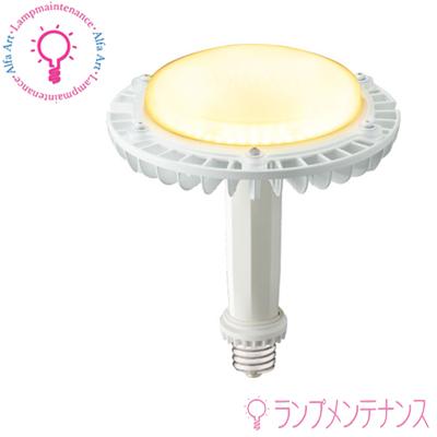 岩崎 LDRS125L-H-E39/HB レディオック LEDアイランプ SP (125W 電球色 E39) 下向き点灯 電源ユニット別置形(LE125095HBZ1/2.4-A1) ※電源ユニットは別売 [LDRS125LHE39HB]【送料80サイズ】