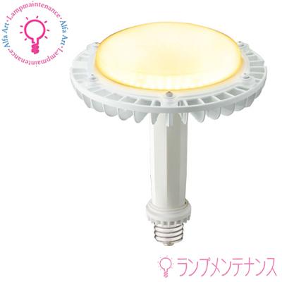 岩崎 LDRS71L-H-E39/HB/H250 レディオック LEDアイランプ SP (71W 電球色 E39) 下向き点灯 電源ユニット別置形(WLE138V560M1/24-1) ※電源ユニットは別売 [LDRS71LHE39HBH250]【送料80サイズ】