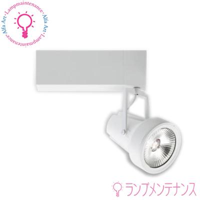 【P2倍 6/1 23:59マデ】マックスレイ 照明器具 MS10332-80-92 GEMINI-L スポットライト(スーパーマーケット*青果)プラグタイプ(LED:32.9W)(ウォーム*広角*LED内蔵・電源装置付) ※回転角 360*調光不可[MS103328092]【送料80サイズ】
