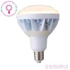 三菱 LDR100-220V33L-H-E39 (E39*33.0W*電球色)LED電球 バラストレス水銀ランプ300W(反射形)に近い明るさ[LDR100220V33LHE39] 【送料100サイズ】