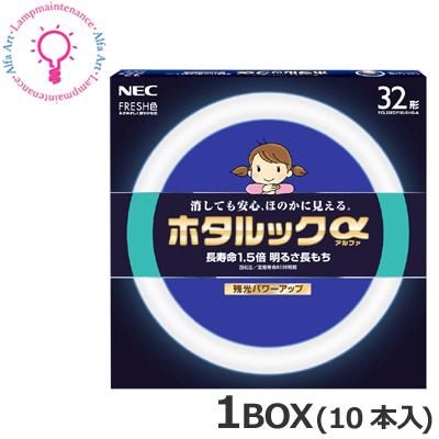 NEC FCL32EDF/30-SHG-A 1BOX<10本×@1200>お得な10本セット 32形 FRESH色(残光・3波長形蛍光ランプ)[FCL32EDF30SHGA]【送料80サイズ】