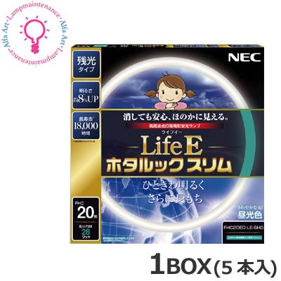 NEC LifeEホタルックスリム FHC20ED-LE-SHG 1BOX 5本×@1210 5本セット 20形 FRESH色 お得クーポン発行中 6700K 残光 FHC20EDLESHG セール品 高周波点灯専用 送料80サイズ 3波長形昼光色