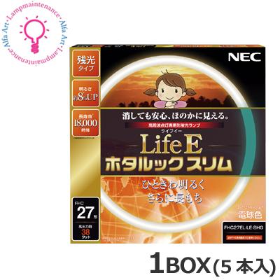 NEC LifeEホタルックスリム FHC27EL-LE-SHG 1BOX 5本×@1617 5本セット 27形 残光 FHC27ELLESHG 送料80サイズ 通常便なら送料無料 驚きの値段 3000K RELAX色 3波長形電球色 高周波点灯専用