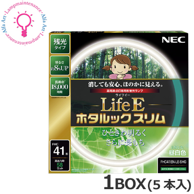 NEC FHC41EN-LE-SHG 1BOX<5本×@2800>お得な5本セット41形 3波長形昼白色(MILD色) 5000K(残光・高周波点灯専用)[FHC41ENLESHG]【80サイズ】
