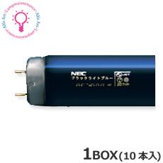 【P2倍 5/16 01:59マデ】NEC FL20SBL-B<10本×@1610>お得な10本セット 直管蛍光灯(20形 ブラックライトブルー)蛍光ランプ 直管スタータ形受注生産品[FL20SBLB]【送料100サイズ】