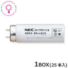 NEC FL32SN-SDL.25<25本×@560>お得な25本セット 直管蛍光灯(32形 高演色形 演色 AA 昼白色)蛍光ランプ 直管スタータ形[FL32SNSDL25]【送料140サイズ】
