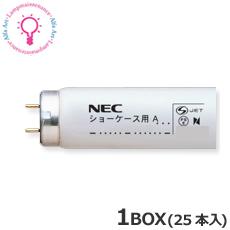 NEC FL20SPO<25本×@1210>お得な25本セット 直管蛍光灯(20形 ショーケース用 生鮮食料品用)蛍光ランプ 直管スタータ形【送料100サイズ】