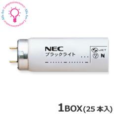 【P2倍 5/16 01:59マデ】NEC FL15BL<25本×@370>お得な25本セット 直管蛍光灯(15形 ブラックライト)蛍光ランプ 直管スタータ形 【送料80サイズ】