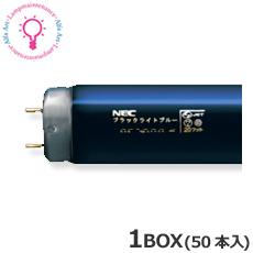 NEC FL6BL-B<25本×@890>お得な25本セット 直管蛍光灯(6形 ブラックライトブルー)蛍光ランプ 直管スタータ形受注生産品[FL6BLB]【送料80サイズ】