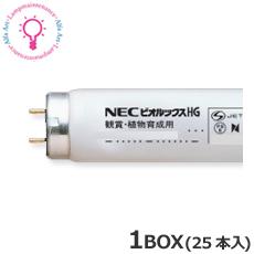 【P2倍 8/9 01:59マデ】NEC FL40SBR<25本×@740>お得な25本セット 直管蛍光灯(40形 ビオルックス BR)蛍光ランプ ビオルックス・直管スタータ形【送料160サイズ】