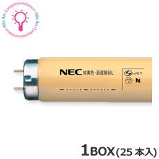 【P2倍 6/1 23:59マデ】NEC FHF32Y-F/LSI<25本×@2320>お得な25本セット 直管蛍光灯(Hf32形 純黄色ランプ (半導体工業用))蛍光ランプ Hf蛍光ランプ受注生産品[FHF32YFLSI]【送料160サイズ】