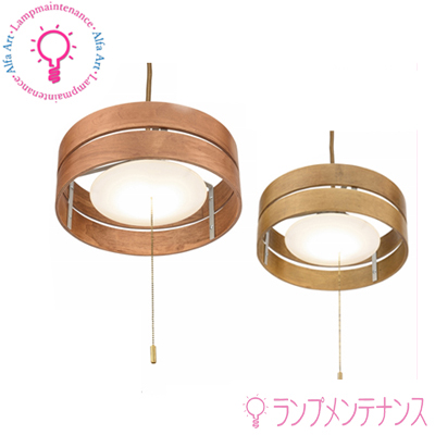 スワン電器 ウッデンリングペン APE-006 (Wooden ring pen) (LED 12.8W 電球色 天然木)引き紐スイッチ付 [APE006ANANTIQUENATURAL APE006ABANTIQUEBROWN]