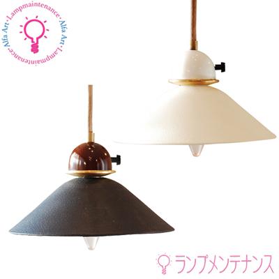 スワン電器 オーチャード ペンダント ライト APE-007 (Orchard pendant light) (LED 6W 電球色 真鍮) 素材感をしっかりペンダントライト
