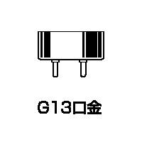 松下FL15W(15形/白)